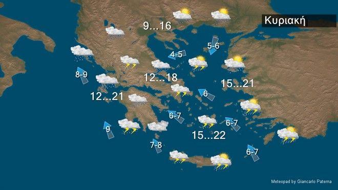 Καιρός: Κακοκαιρία με ισχυρές καταιγίδες από το απόγευμα της Κυριακής και από τα δυτικά