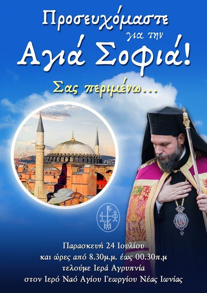 Μητρόπολη Νέας Ιωνίας: Αγρυπνία κατά της μετατροπής της Αγιάς Σοφιάς σε τζαμί