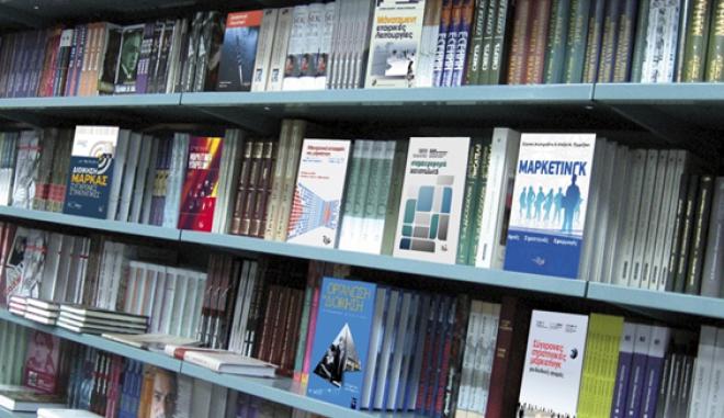 Το πρώτο βιβλιοπωλείο επιχειρησιακών βιβλίων!