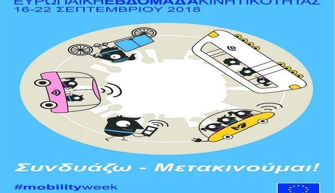 Ευρωπαϊκή Εβδομάδα Κινητικότητας