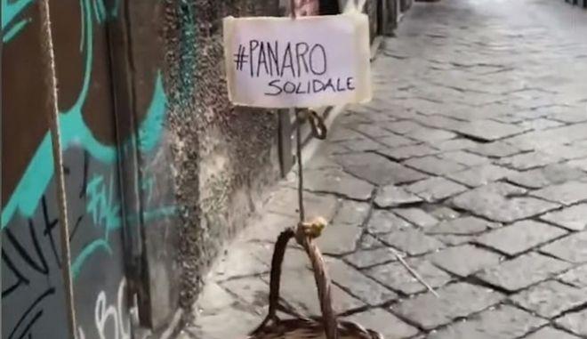 Κίνηση ανθρωπιάς στην Ιταλία: Κατεβάζουν καλάθια με φαγητά από τα μπαλκόνια τους