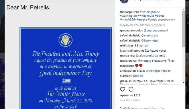 Τι κοινό έχουν Θάνος Πετρέλης και Βαλάντης; Τους έχει καλέσει στο Λευκό Οίκο ο Τραμπ