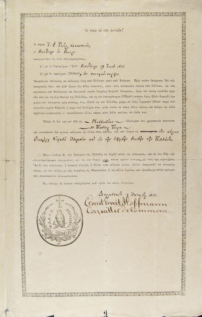 Συστατικό έγγραφο για τον εθελοντή Joh. Philip Röder
