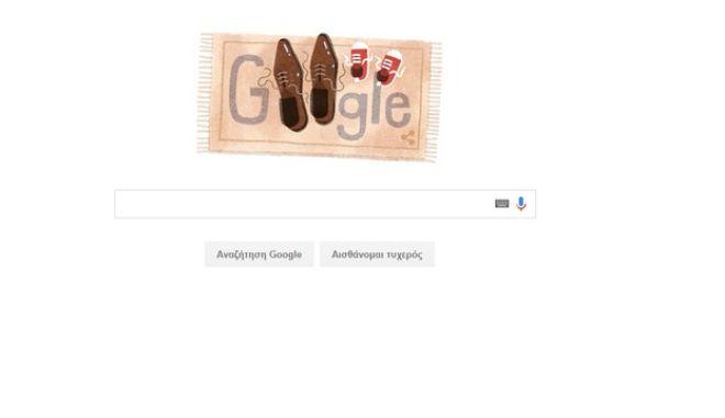 Γιορτή του πατέρα: Αφιερωμένο doodle από την Google