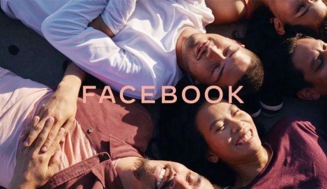 Η Facebook αποκαλύπτει τον νέο λογότυπό της