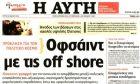 Η εφημερίδα Αυγή βγάζει οφσάιντ την κυβέρνηση για τη διάταξη με τις offshore