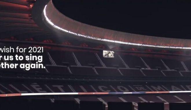 Ατλέτικο: Το δυνατό μήνυμα με το άδειο γήπεδο και η μοναδική ευχή
