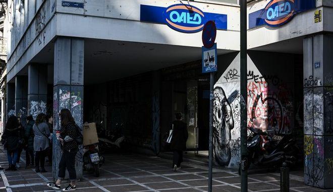 Συγκεντρώση διαμαρτυρίας, έξω από το κατάστημα του ΟΑΕΔ