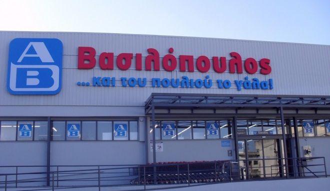 AB Βασιλόπουλος: Νέα εξαγορά αλυσίδας