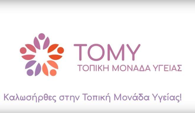 TOMY, Τοπικές Μονάδες Υγείας