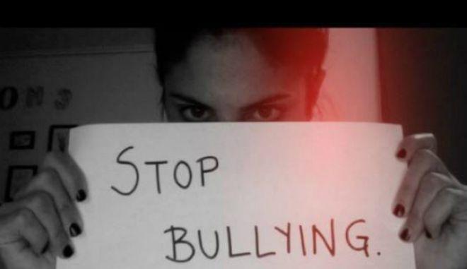 Σεμινάριο Αντιμετώπισης Bullying το ερχόμενο Σάββατο