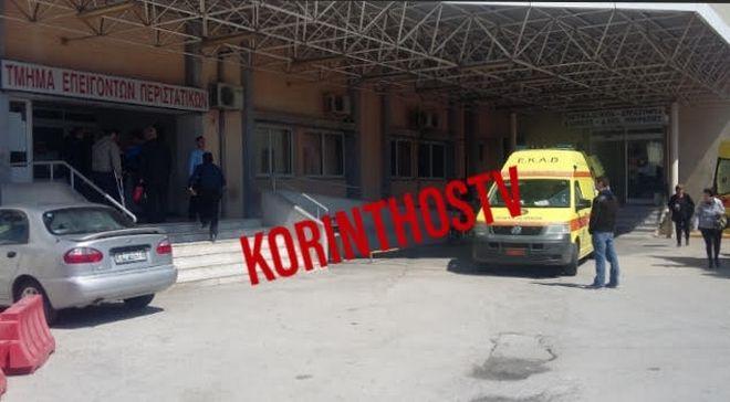 Γενικό Νοσοκομείο Κορίνθου