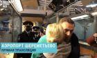 Ο Αλεξέι Ναβάλνι κατά τη σύλληψή του σε αεροδρόμιο της Μόσχας αμέσως μετά την επιστροφή του