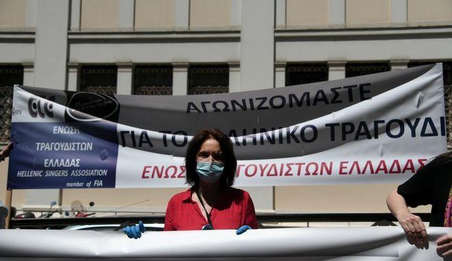 Συγκέντρωση στο ΥΠΠΟΑ και πορεία διαμαρτυρίας προς την Βουλή από καλλιτέχνες, Πέμπτη 21 Μάη 2020