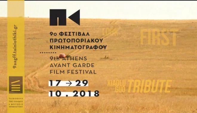 Αφιέρωμα της Ταινιοθήκης στον ελληνικό πρωτοποριακό κινηματογράφο