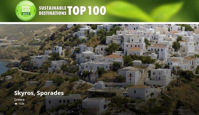 Η Σκύρος στους 100 'πράσινους' προορισμούς του κόσμου