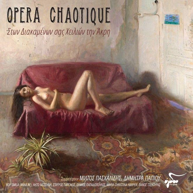 Opera Chaotique - «Στων Διακαμένων σας Χειλιών την άκρη»
