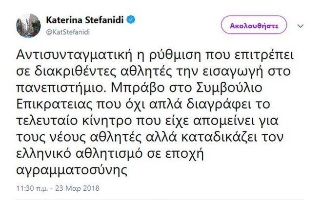 Έξαλλη η Στεφανίδη με την απόφαση του ΣτΕ: Καταδικάζουν τον ελληνικό αθλητισμό σε εποχή αγραμματοσύνης
