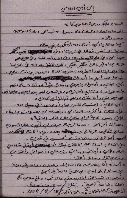 osama letter to his dad.jpg  	In the weeks following the raid on Osama bin Laden's compound in Abbottabad, Pakistan by United States forces, U.S. Intelligence Community analysts sifted through the recovered digital and hard copy materials in search of clues that would reveal ongoing al-Qa`ida plots, identities and locations of al-Qa`ida personnel, and other information of immediate importance.  On May 20, 2015, the ODNI released a sizeable tranche of documents recovered from the compound used to hide Osama bin Laden. March 1, 2016, marks the release of the second tranche of material gleaned from the Abbottabad raid.  These releases, which followed a rigorous interagency review, align with the President's call for increased transparency-consistent with national security prerogatives-and the 2014 Intelligence Authorization Act, which required the ODNI to conduct a review of the documents for release.
