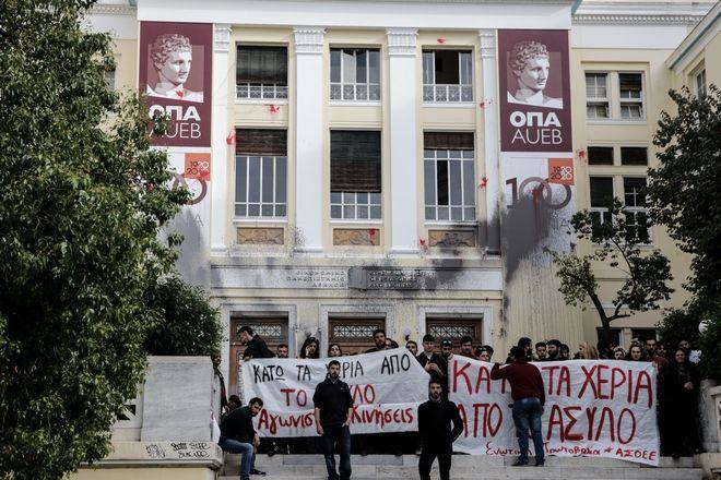 Ένταση στο Οικονομικό Πανεπιστήμιο (πρώην ΑΣΟΕΕ)