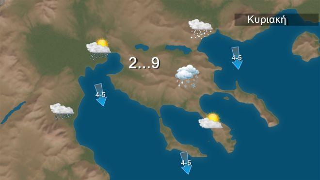 Καιρός: Έρχεται κρύο με τοπικές βροχές