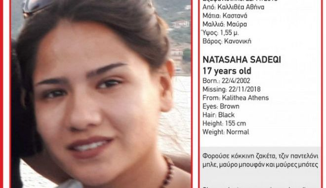 Amber Alert: Εξαφανίστηκε από την Καλλιθέα η 17χρονη Νατάσα