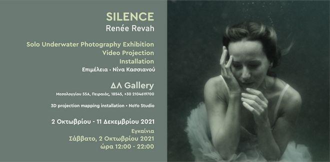 """Ρενέ Ρεβάχ """"Silence"""""""