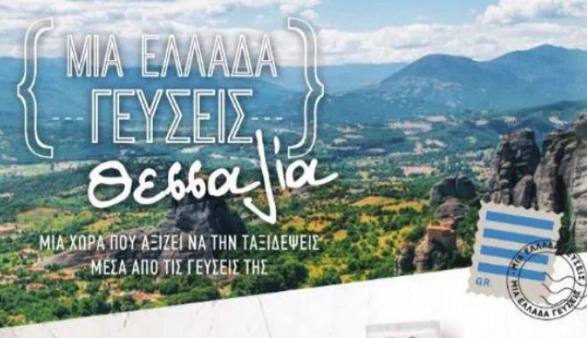 'Μάχη' Δ. Καμμένου - Lidl για την ελληνική σημαία
