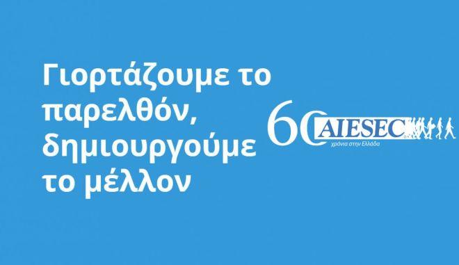 60 χρόνια AIESEC στην Ελλάδα