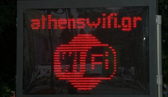 WI-FI Athens