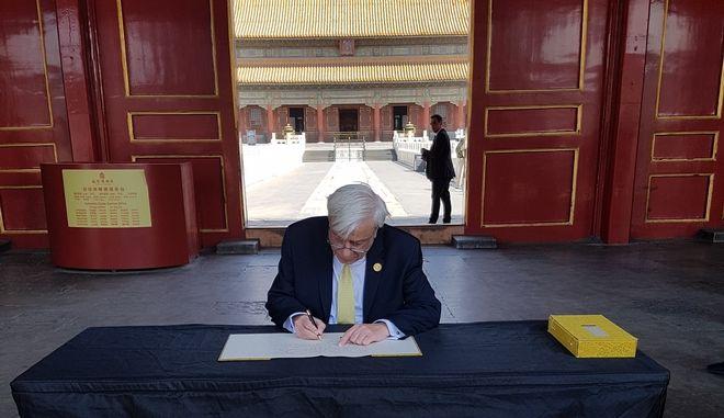 Παυλόπουλος από Πεκίνο: Ο διάλογος των πολιτισμών είναι η βάση της ειρηνικής συνύπαρξης
