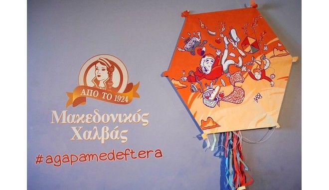 Μακεδονικός Χαλβάς: Φέτος μας θυμίζει ότι η Καθαρά Δευτέρα είναι η «Μόνη Δευτέρα που Αγαπάμε»!