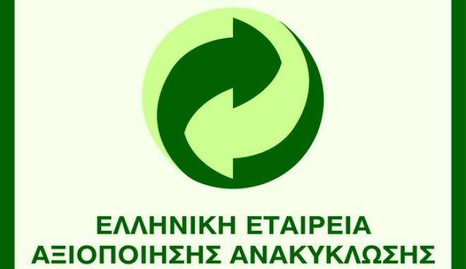 Σημαντική χρονιά για την ανακύκλωση συσκευασιών στον μπλε κάδο