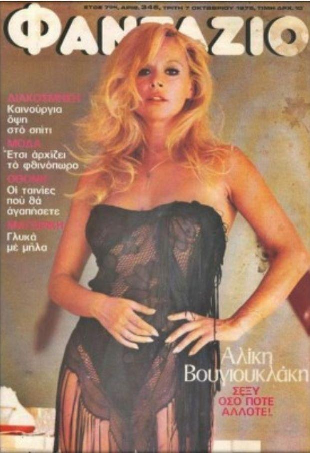 Μηχανή του χρόνου: Αλίκη Βουγιουκλάκη. Η προκλητική πόζα και οι γυμνές φωτογραφίες που απέσυρε από το περιοδικό