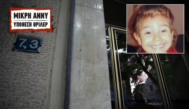 Φρικιαστικές αποκαλύψεις για τη μικρή Άννυ: Ο πατέρας της την έβρασε και την πέταξε σε λεκάνη και κάδους απορριμάτων