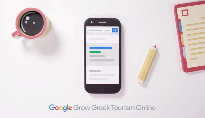 3 δωρεάν σεμινάρια της Google με βεβαίωση παρακολούθησης