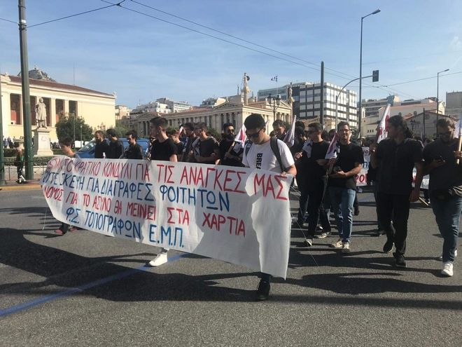 Νέο φοιτητικό συλλαλητήριο αυτή την ώρα στο κέντρο της Αθήνας