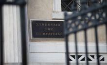 Δικαστές ΣτΕ για ΕΦΚΑ: Δεν υπάρχει δικαστική απόφαση αν δεν δημοσιευθεί