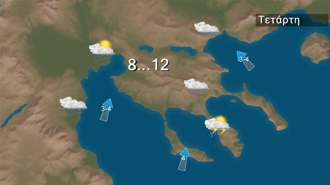 Καιρός: Συνεχίζονται οι βροχές, κυρίως στα δυτικά και βόρεια