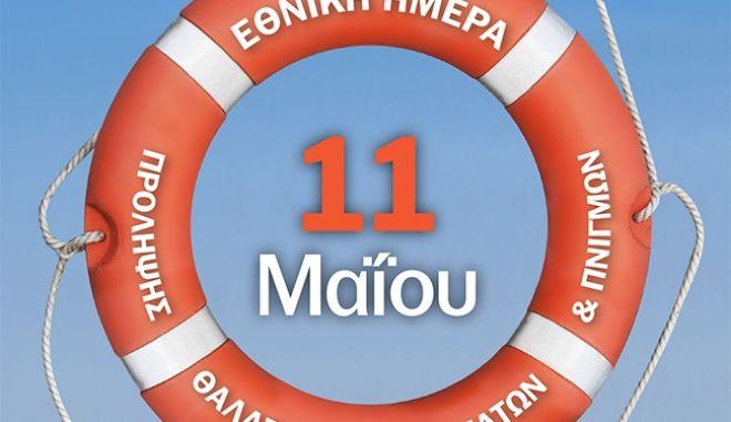 11η Μαϊου: Εθνική ημέρα πρόληψης θαλάσσιων ατυχημάτων και πνιγμών