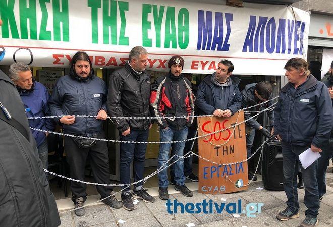 Φώτο από thestival.gr Συμβασιούχοι αλυσοδέθηκαν έξω από τα γραφεία της ΕΥΑΘ