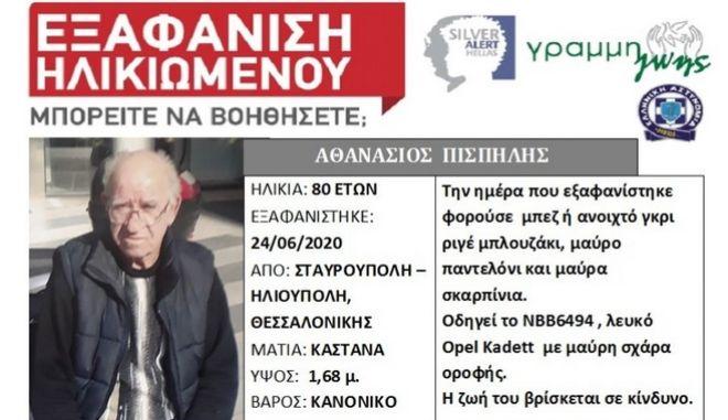 """Εξαφάνιση 80χρονου από τη Θεσσαλονίκη - """"Μάχη"""" για τον εντοπισμό του"""
