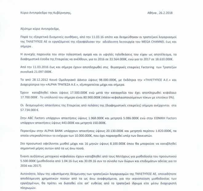 MEGA: Υπόμνημα των εργαζομένων προς την αντιπροεδρία της κυβέρνησης