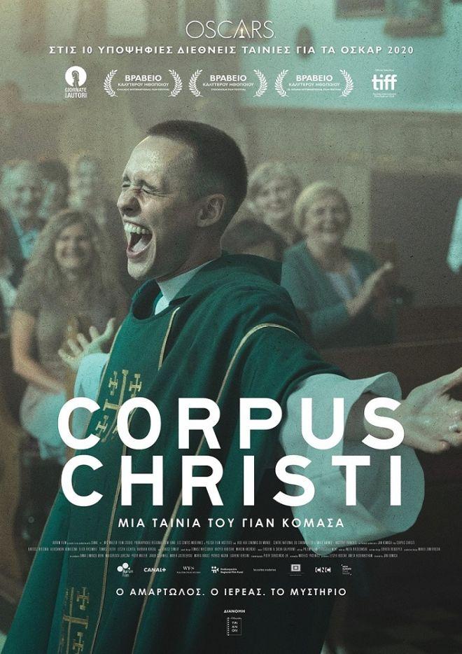Η επίσημη πρεμιέρα του CORPUS CHRISTI στις Δικαστικές Φυλακές Κορυδαλλού