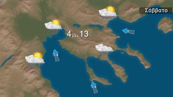 Καιρός: Τοπικές νεφώσεις με παροδικές βροχές το Σάββατο