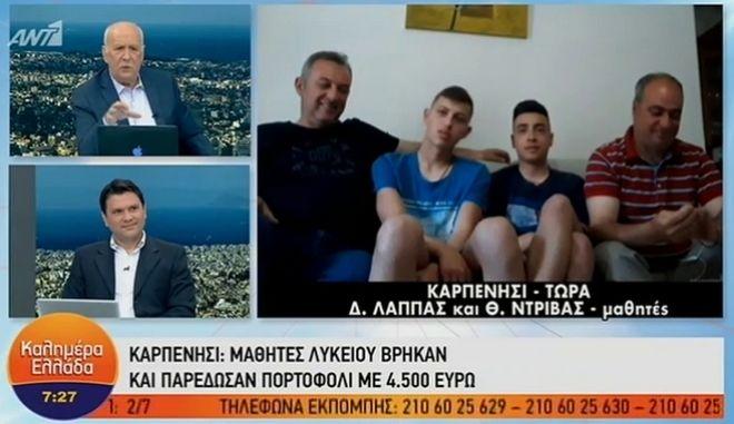 Καρπενήσι: Μαθητές βρήκαν και παρέδωσαν πορτοφόλι με 4.500 ευρώ