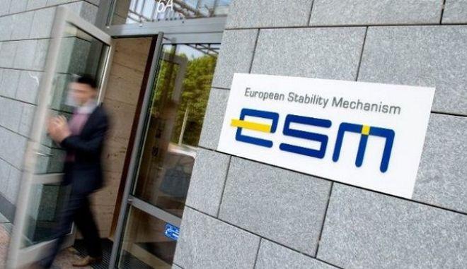 Τα γραφεία του Ευρωπαϊκού Μηχανισμού Σταθερότητας