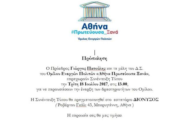 Ο Πατούλης βάζει πλώρη για τον Δήμο Αθηναίων