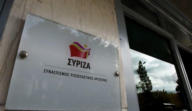 Tα κεντρικά γραφεία του ΣΥΡΙΖΑ