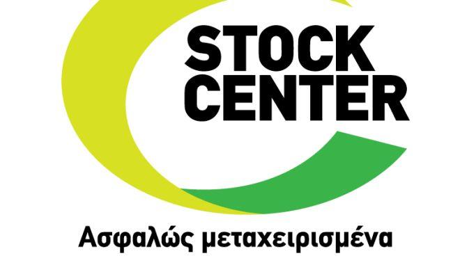 Δωρεάν τα τέλη κυκλοφορίας του '16 από το STOCK CENTER